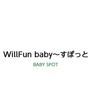 Will Fun  baby〜すぽっと
