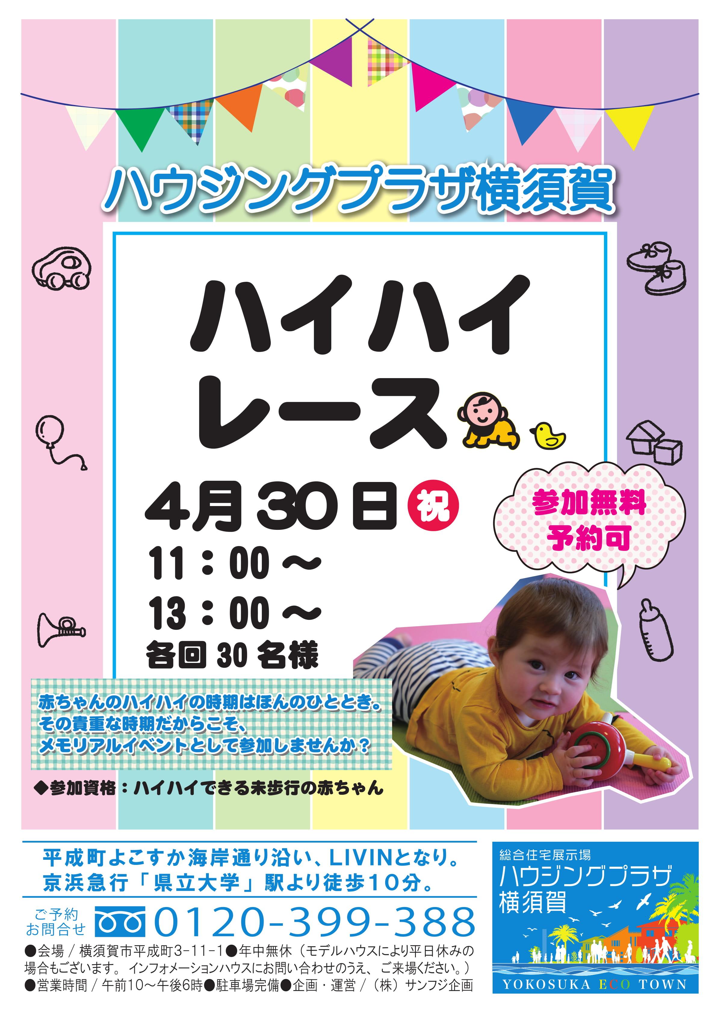 4月30日(月・祝)【横須賀開催】ハイハイレース、母の日カードづくり
