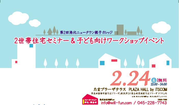 2月24日(土)二世帯住宅セミナー&ワークショップ
