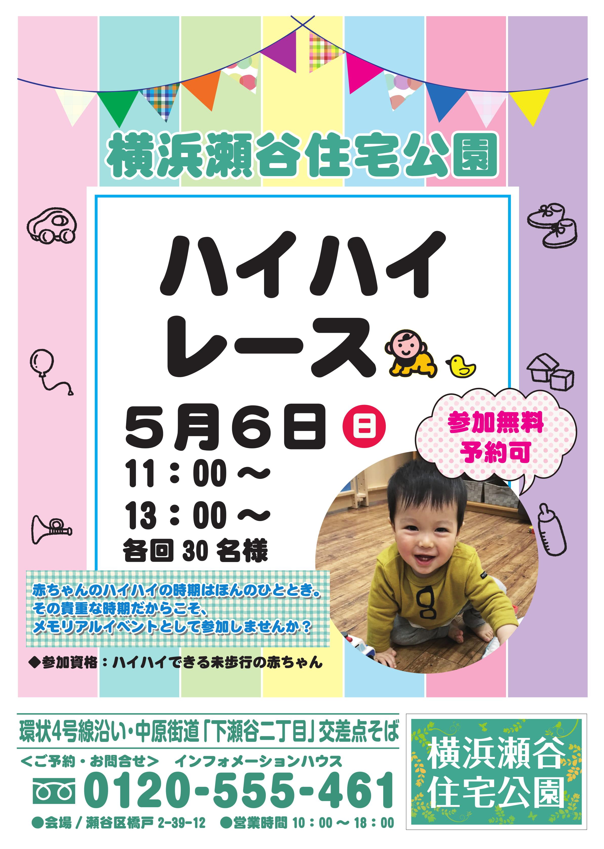 5月6日(日)【横浜・瀬谷開催】ハイハイレース、母の日カードづくり