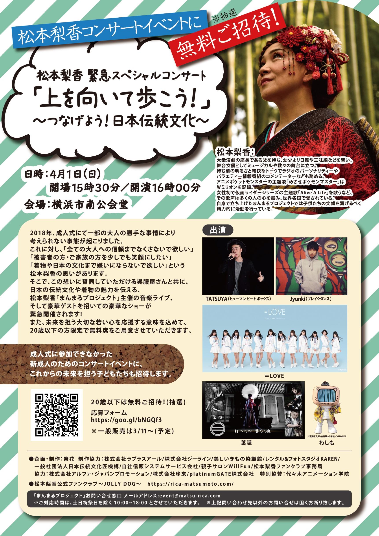 松本梨香緊急スペシャルコンサートに協賛しています!