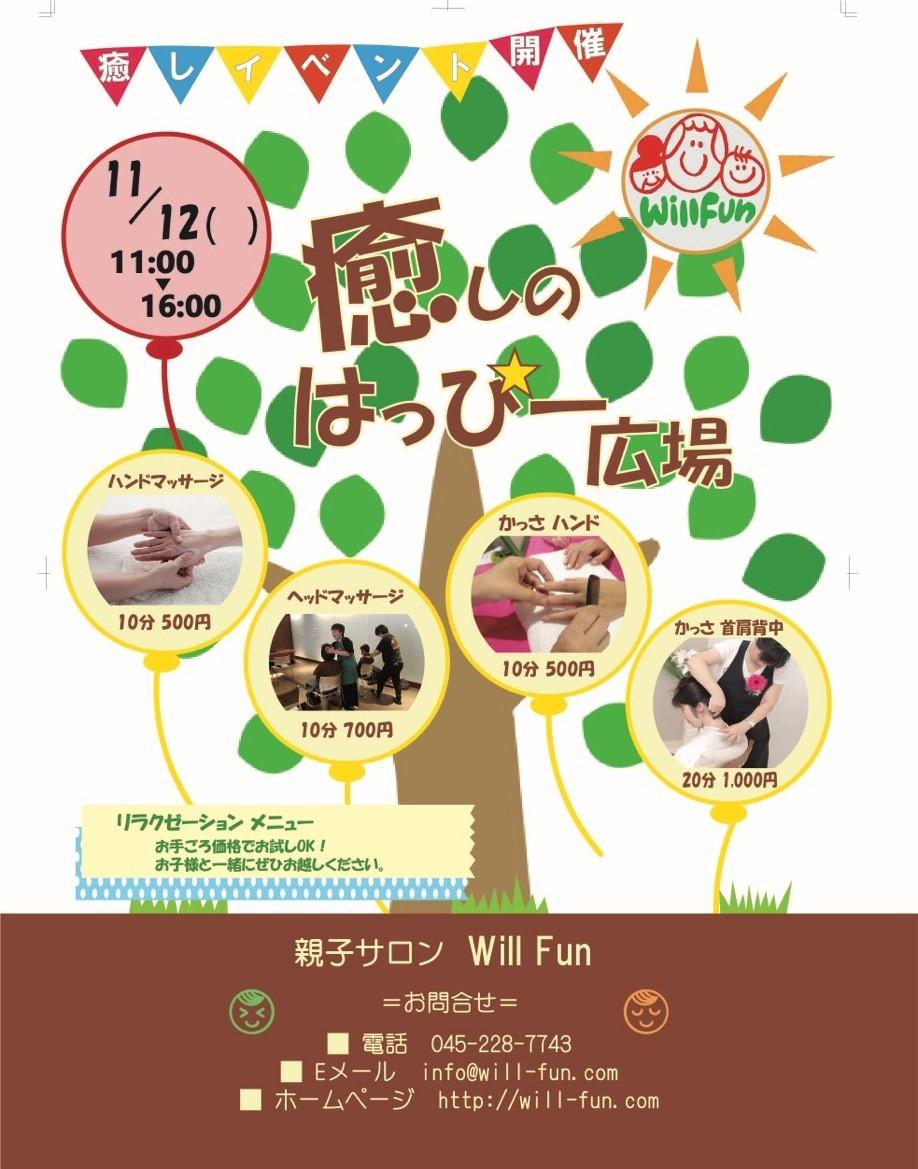 4月8日(日)癒しのハッピー広場@イオンスタイル東戸塚店